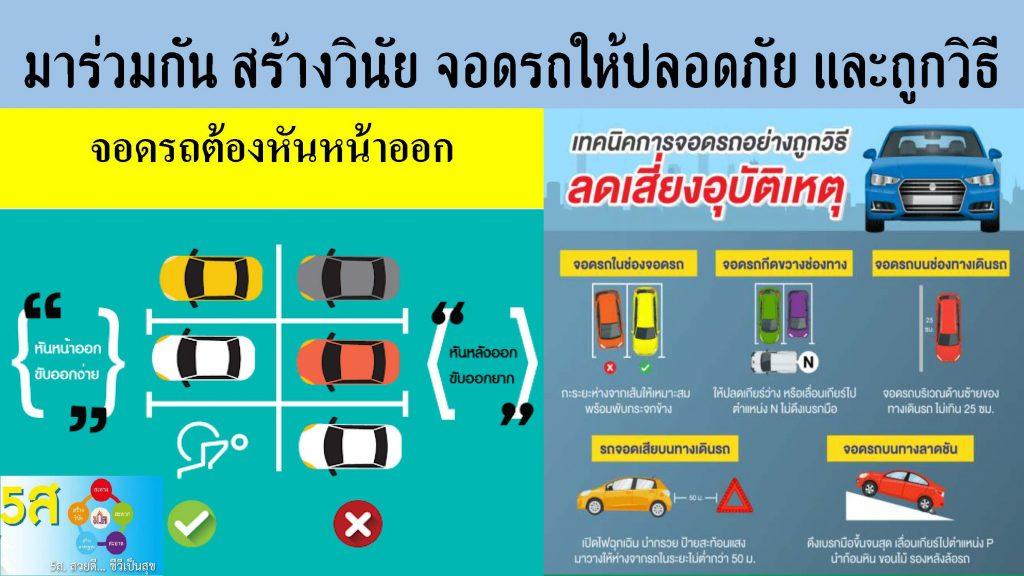 สร้างวินัย จอดรถให้ปลอดภัย และถูกวิธี