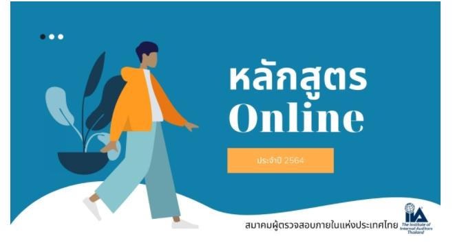 หลักสูตรออนไลน์ ประจำปีงบประมาณ 2564 สมาคมผู้ตรวจสอบภายในแห่งประเทศไทย